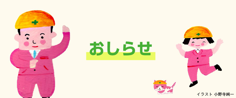 戸田営業所開設のお知らせ